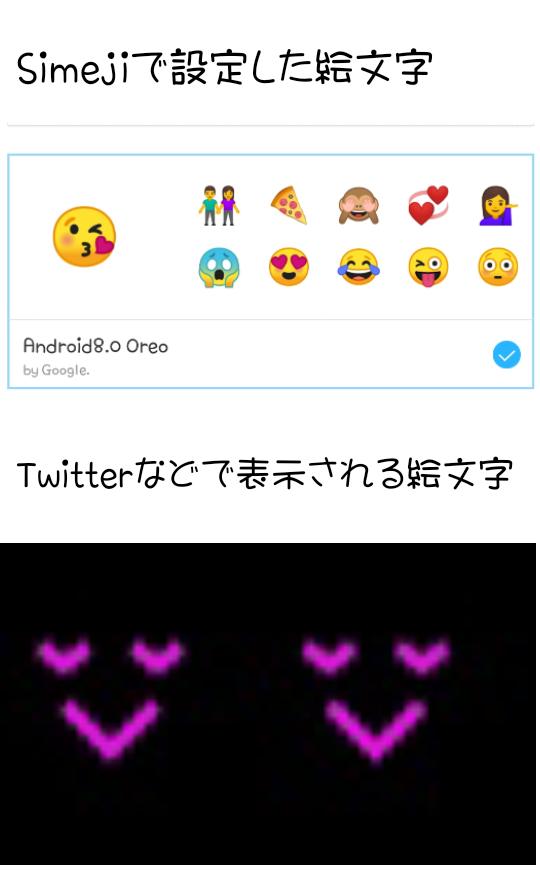 今日父からスマホを譲り受けてSimejiで絵文字を設定したのですがLINEやTwitterその他アプリで絵文字が反映されません。 Simejiで設定した絵文字に直すにはどうしたら良いでしょうか??