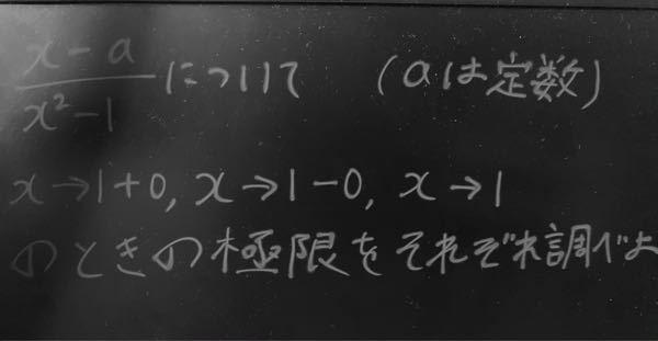数学3:関数の極限について 下記の問題について、丁寧に解説していただきたいです。