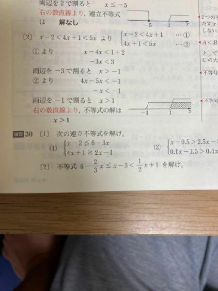 高校数学です 上の問題はなんでこうなるんですか? x>ー1の方が範囲広くないですか?