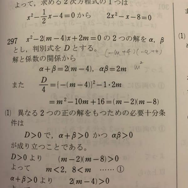 数学の問題です。 こちらの画像の問題297番の 判別式Dを求める過程が分からないです。 私がやると D=4m²-30m+64 となり、4で割れません。 どなたか宜しくお願いします