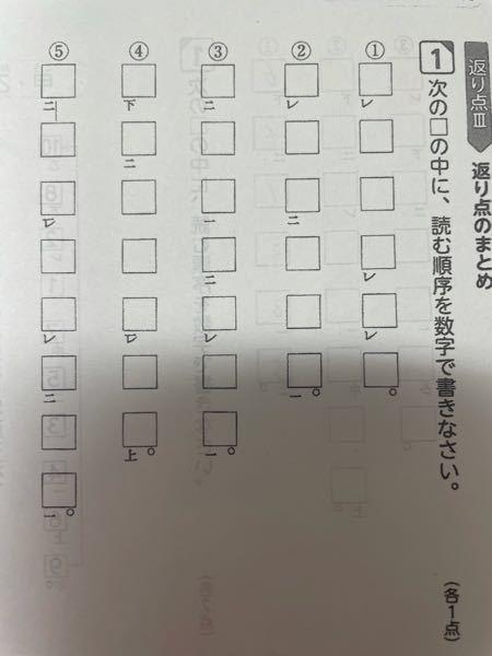 ①から⑤の答え教えてください!!