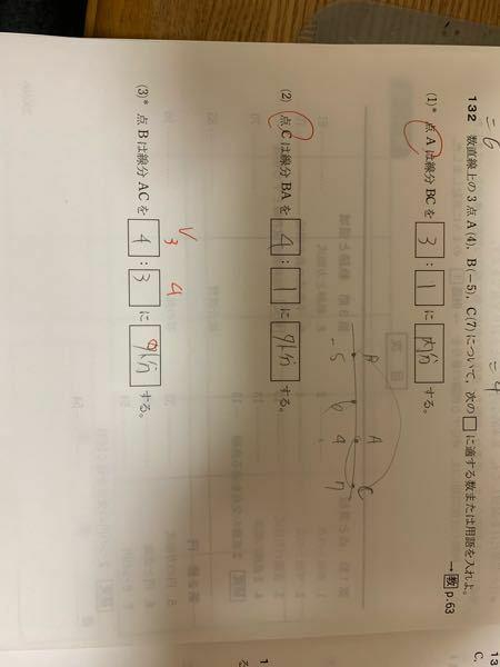 数学IIの外分の問題です。(3)はなぜ4:3ではなく3:4になるのですか?