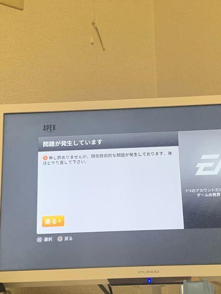 PS4でAPEXをやろうとしているのですが、アカウントを作ろうとしても、何度もこの画面になります。 これps4壊れてますかね???