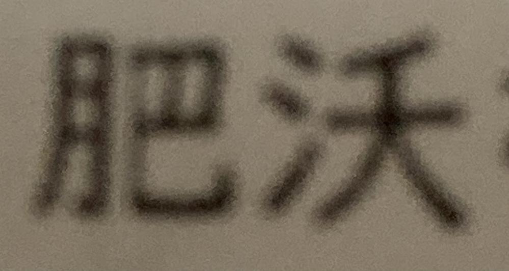 急ぎでお願いします! この漢字の読みを教えてください! 少し画質荒くてすみません!