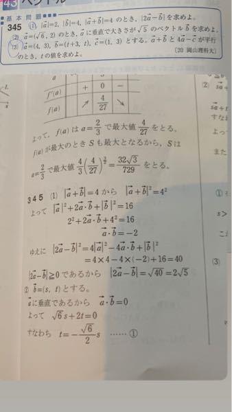 345 1)です √40 は2√5 となっていますが 2√10 ではないですか? よろしくお願い致します