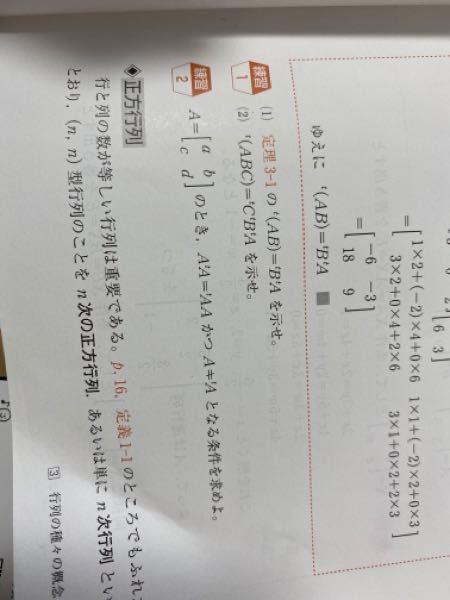 線形代数 この練習2の過程がわかりません宜しくお願いします 答えはc=-bかつd=aかつb≠0