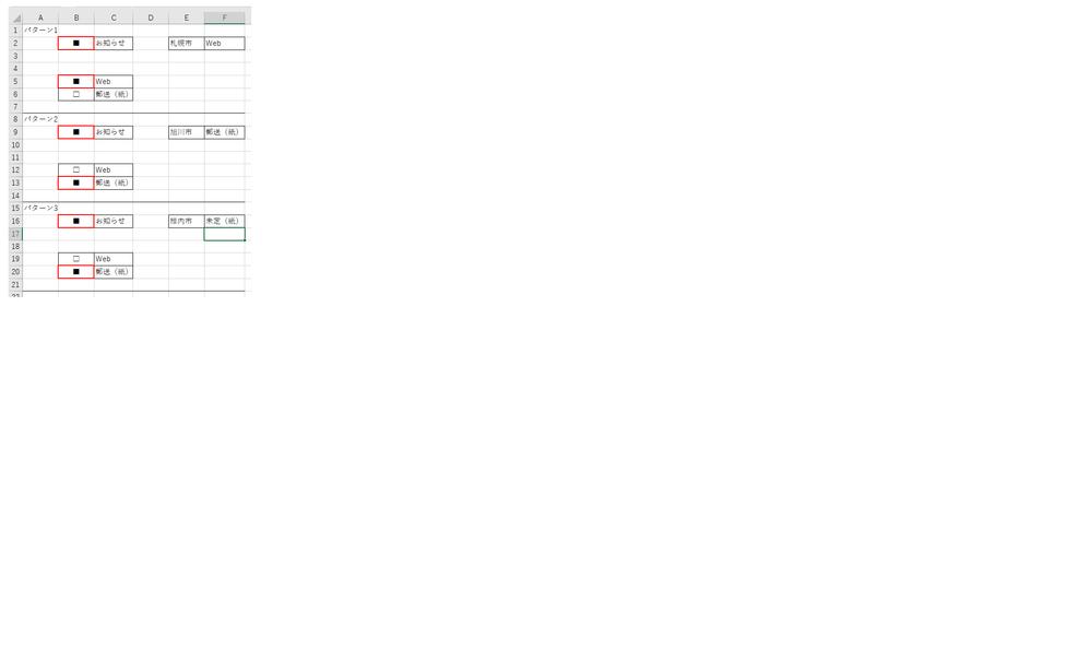 エクセルで2つの条件を満たしたときに(■)になる方法を教えてください。 例題:パターン1 B2:■があり、 E2:札幌市を選択すると→Webと自動的に表示されるように設定(この設定は出来ます)B5:(■)が自動的になるようにしたいです。 パターン2 B9:■があり、 E9:旭川市を選択すると→郵送(紙)と自動的に表示されるように設定(この設定は出来ます)B13:(■)が自動的になるようにしたいです。 パターン3 B16:■があり、 E16:稚内市を選択すると→郵送(紙)と自動的に表示されるように設定(この設定は出来ます)B20:(■)が自動的になるようにしたいです。 以上です。よろしくお願い致します。