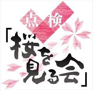 以下の東京新聞政治面の記事の前半部分を読んで、下の質問にお答え下さい。 https://www.tokyo-np.co.jp/article/103143?rct=politics (東京新聞政治面 公文書は民主主義のインフラ 「政治に左右されず判断を」 国立公文書館前館長、加藤丈夫氏インタビュー) 『政府の公文書管理を巡っては、森友、加計学園の問題や桜を見る会での法律違反の文書廃棄など、国民の信頼を損なう事例が後を絶たない。歴史的に重要な公文書を保存、公開する独立行政法人「国立公文書館」の館長を3月まで務めた加藤丈夫氏(82)は、政治家や官僚が公文書保存の意識改革を徹底し、アーキビストを活用すべきだと訴える。(聞き手・後藤孝好) ◆欧米に比べ遅れている日本の公文書管理 ―館長の任期中、当時の安倍晋三首相や、菅義偉首相の下で、ずさんな公文書管理の問題が相次いだ。 「個人的な感想はあるが、公文書館としてはコメントする立場にないとしか言えない。公文書管理法が施行され10年となったが、公文書管理の水準は欧米の先進国と比べて1周2周ほど遅れている。いろいろな公文書を巡る問題も歴史の浅さが背景にある」 ―森友学園や加計学園、桜を見る会などの問題が起きた要因は。 「公文書管理法は『公文書等が、健全な民主主義の根幹を支える国民共有の知的資源』と明記している。文書を正確に保存、管理して内容を後世に伝えることは国の重要な責務だ。その基本理念が政治行政に携わる人たちに十分に徹底されていない」 ―多くの問題で文書が残っていないとして、うやむやになってしまった。 「政治家や公務員が何をしていたのか、問題が起こった時に検証できる仕組みが必要で、公文書は民主主義の基本的なインフラだ。日本では明治時代から、公文書は役人が仕事に使う書類で、よほど大事な書類でなければ捨ててしまう習慣が染みついていたが、今は発想が逆転して記録を残すのが基本になった。館長の任期中は公文書管理の人材を育成することに最も力を入れて取り組んだ」 ◆ア-キビストの専門性認知を ―重要な公文書が短期間で廃棄されてしまう懸念は今も残っている。 「官僚が、文書を公文書館に移管して保存するか、廃棄するかの判断を迫られた時、政治に左右されない専門家が目利きし、助言、指示するようなチェック体制が大事だ。これまで保存期間が1年未満とされて文書が廃棄された問題の多くは、作成者らの判断で勝手にやってしまって起きた」』 ① 『政府の公文書管理を巡っては、森友、加計学園の問題や桜を見る会での法律違反の文書廃棄など、国民の信頼を損なう事例が後を絶たない。』とは、原発推進派の安倍晋三前首相に関わるものばかりですよね? ② 『―館長の任期中、当時の安倍晋三首相や、菅義偉首相の下で、ずさんな公文書管理の問題が相次いだ。 「個人的な感想はあるが、公文書館としてはコメントする立場にないとしか言えない。公文書管理法が施行され10年となったが、公文書管理の水準は欧米の先進国と比べて1周2周ほど遅れている。いろいろな公文書を巡る問題も歴史の浅さが背景にある」』とは、いまだに安倍晋三前首相に忖度しているんじゃありませんか? ③ 『公文書管理法は『公文書等が、健全な民主主義の根幹を支える国民共有の知的資源』と明記している。文書を正確に保存、管理して内容を後世に伝えることは国の重要な責務だ。その基本理念が政治行政に携わる人たちに十分に徹底されていない』事が、加計森友・桜の疑獄を生むお温床に成ったと言う事ですか? ④ 『政治家や公務員が何をしていたのか、問題が起こった時に検証できる仕組みが必要で、公文書は民主主義の基本的なインフラだ。日本では明治時代から、公文書は役人が仕事に使う書類で、よほど大事な書類でなければ捨ててしまう習慣が染みついていたが、今は発想が逆転して記録を残すのが基本になった。館長の任期中は公文書管理の人材を育成することに最も力を入れて取り組んだ』とは、釈明でしょうか? ⑤ 『官僚が、文書を公文書館に移管して保存するか、廃棄するかの判断を迫られた時、政治に左右されない専門家が目利きし、助言、指示するようなチェック体制が大事だ。これまで保存期間が1年未満とされて文書が廃棄された問題の多くは、作成者らの判断で勝手にやってしまって起きた』とは、野党の『桜を見る会追及本部』でも内閣府の幹部職員がしどろもどろに成っていた事が昨日のことの様ですね?