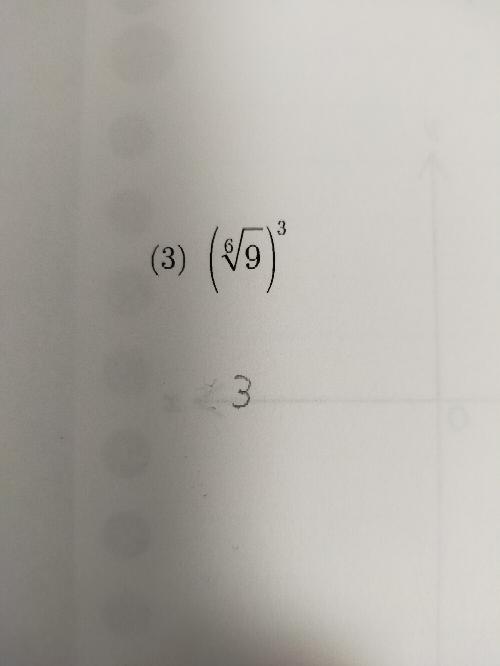これ答えは+-3か3のどちらですか