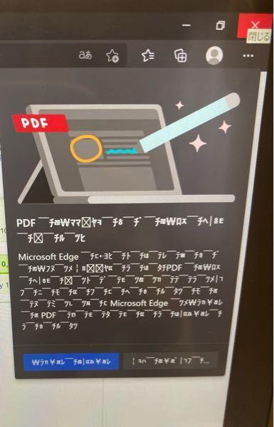 パソコンのpdfの通知?が文字化けしてるのですがウイルスですか?