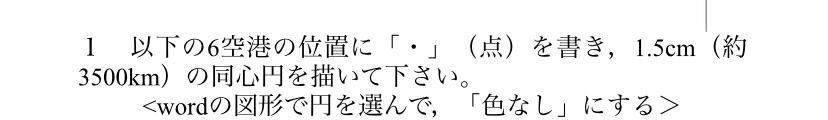 Wordの使い方についての質問です。 課題で画像の中に点と約1.5cmの同心円を書けというものが出されました。普通に円を描くだけなら挿入で図形〜のやり方で分かるのですが、点を円のど真ん中に置く方法が分からず困っています。 やり方がわかる人がいらっしゃいましたら教えて頂きたいです。