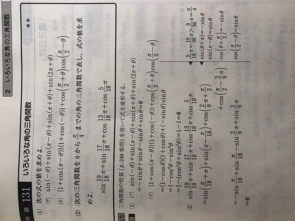 三角関数 0からπ/4 までの角を三角関数で表し、次の値を求めよ という問題があります。 答えを見たら、式の解き方は理解できましたが、どういう意図でこの式を立てたのか理解できません。この式の立て方なら、0からπ/4という条件がなくても成り立つと思います。 どこでこの条件を使っているのか教えてください。