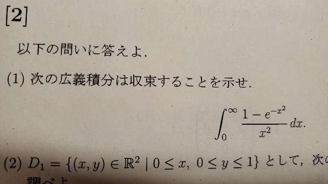 微積分の問題です。この(1)を教えていただきたいです。