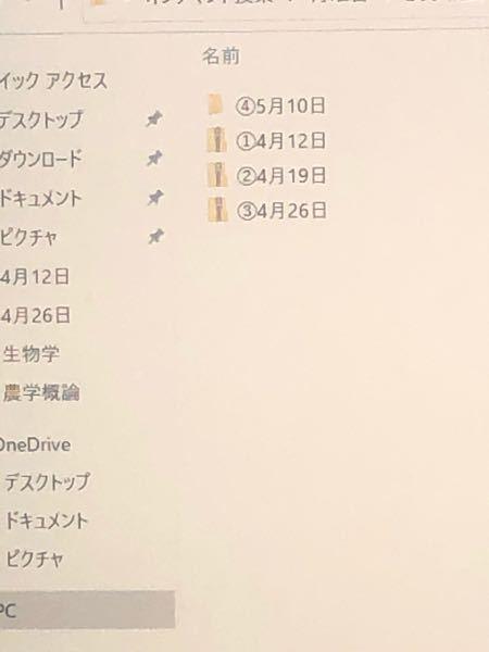 パソコンのフォルダを日にち順に並べたいのですが、並べ替えでどの項目を選択すれば日にち順になりますか?