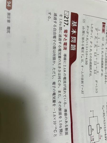 こちらの問題の電子の数を求める計算式はどのようになりますか?