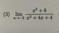 極限値を求める問題なのですが、数十分考えてみても答えを導けません。分子x^3+8を(x+2)(x^2-2x+4)にして分母を(x+2)^2にして考えました。 途中式と一緒に解説お願いします。