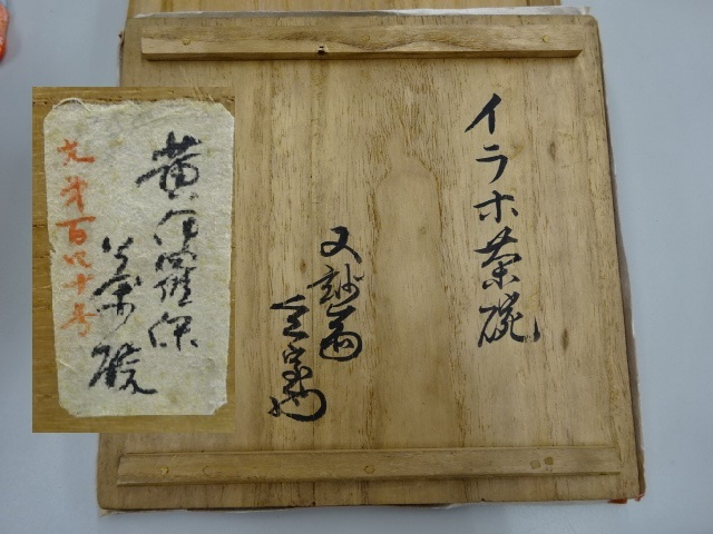 伊羅保茶碗の共箱ですが、何と書かれているのか教えてください。