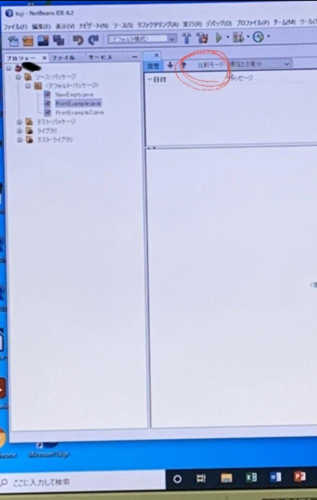 NetBeansの使い方がよく分からず、画像の比較モードに勝手にしてしまい、プログラムを打ち込む画面に切り替えれません。 助けてください!