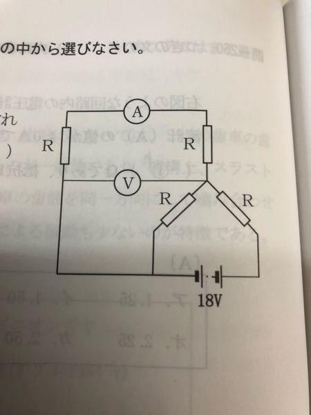 答えの数字は載っていますが解き方が分かりません。 解き方を詳しく教えてください。 よろしくお願い致します。 下図のような回路内の電流計(A)の値が1.2Aであったとすれば、抵抗Rは(①)Ωであり、電流計(V)の値は(②)Vである。 答え:①3.0②7.2