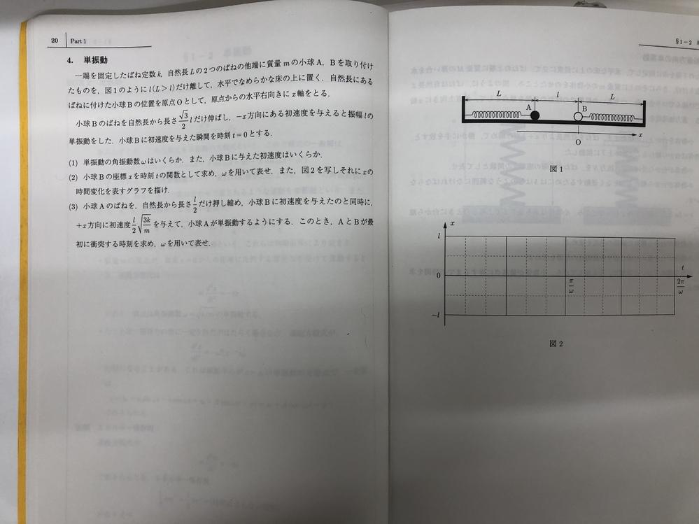 単振動の問題です! わからないところは、問題文4行目の小球Bを√3/2だけ伸ばして−x方向に初速度与えるってどう言うことですか?加速度つけて引っ張って√3/2のところで手を離すと言う認識で合ってますか?