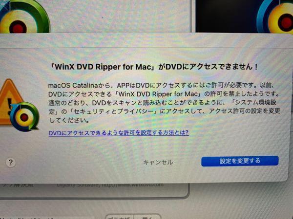 MacでWinX DVDを使用したいのですが ディスクを読み込もうとしたら「DVDにアクセスできません」と出ます。 「セキュリティとプライバシー」にアクセスしてアクセス許可を変更して下さい。 と書かれてますが 何を変更すればいいのですか? 詳しく教えてくださると有難いです(--;)