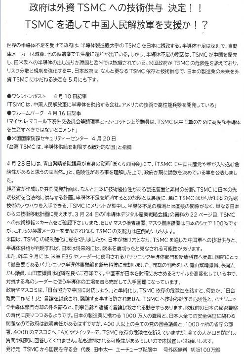 TSMCという半導体メーカーに関する質問です。 本日、私の勤めている会社にファックスが届きました。 内容は画像の通りです。 そこで皆さんに質問です。 TSMCは危険ですか? もっとも私はその会社がどういうものかは別にして、 日本の技術を海外の会社に売り渡す事には絶対反対ですが。