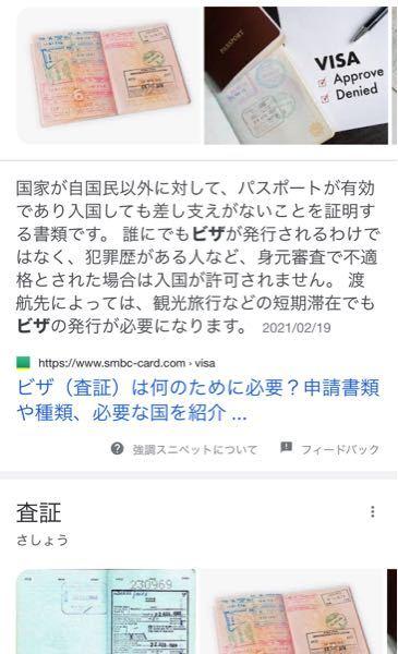 【ビザ】日本→中国旅行。ビザって?? 10年程前に、中国へ4週間旅行をしたのですが、 パスポートは持っていった記憶はあります。 ただ、ビザ? なるものは持っていた記憶がありません。 外国へ行く際には、パスポートとビザが必要?と聞きます。 どういうことでしょうか?? 海外旅行・海外生活に詳しい方、教えてください!!
