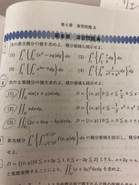 微分積分の問題で大門1の2と3と4分かる方教えてください。