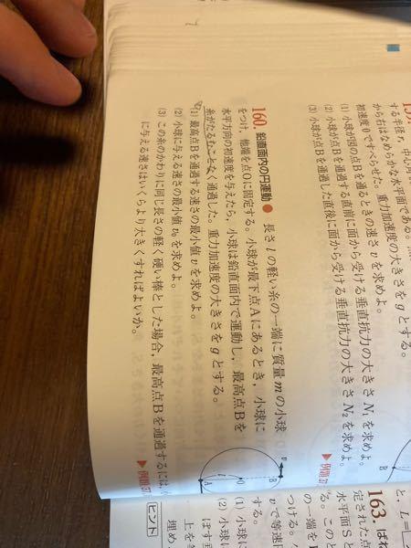 この問題についてです 問題文の糸がたるまないようにすると (3)の通過するは ニュアンスが違いますか?