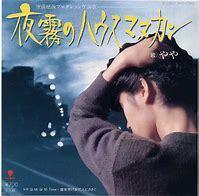 アパレル関係のタイトル・歌詞がある楽曲を提供して下さい。 やや 「夜霧のハウスマヌカン」 https://www.youtube.com/watch?v=BV76SO9r3ZM