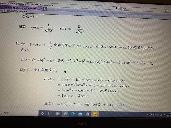 こちらの数学の問題、わかる方ご教授ください。