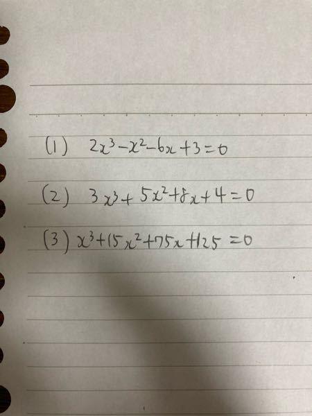 高次方程式 この3問の解き方教えてください。