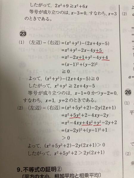 式を変形させるときに画像の赤線のように5を1と4に分けたりするのはどうしたら思いつけるのでしょうか 「この問題はこうやって式を変形させる」とパターン的に覚えるしかないのでしょうか。