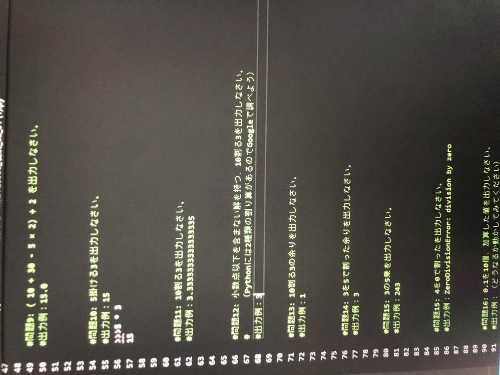 PythonおよびVisual studio codeで写真のような文字列やコードはどうやって出力すればいいのですか? PythonやVisual studioに詳しい方はいませんか?大至急お願いします!