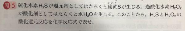 こちらの問題を教えて下さい。高校化学です。教科書に載っている答えがついてないパターンなので教えていただけると有り難いです。