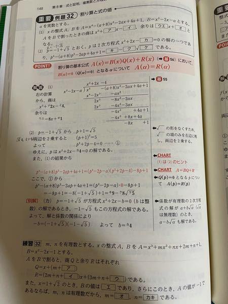 高校数学、数IIの範囲、緑チャートです。 (2)の「-8p+1」をすぐに出す方法と、そもそもなんでこのような式になるのか教えて欲しいです!