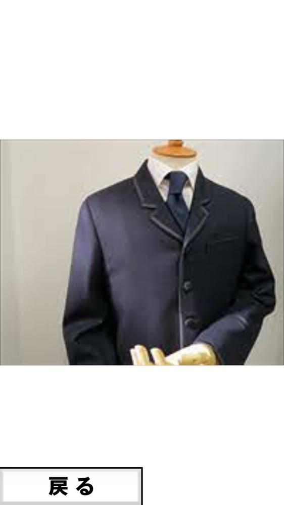 このスーツをどう思いますか?
