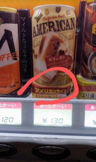 缶コーヒーにおけるアメリカンサイズとはどういう意味ですか?