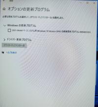 画面Windows10 オプションの更新プログラム 必要な更新プログラムを選択して、「ダウンロードしてインストール」を選択します。  ∨Windowsの更新プログラム ⬜2021+04+64 ベースシステム用 Windows10 Version 20H2の累積更新プログラム(KB5001391)  >ドライバー更新プログラム ダウンロードしてインストール  どうしたらいいですか? 教えてくだ...