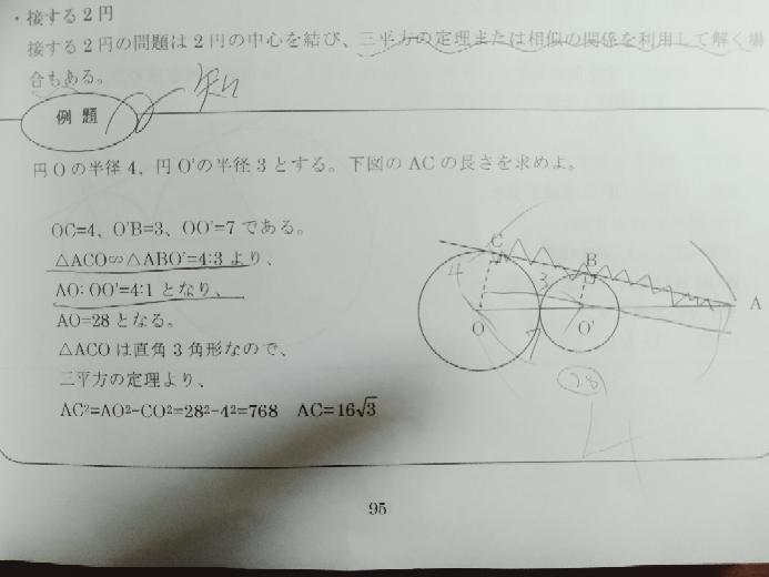 数学の問題の解説です。 この画像のAO:OO'=4:1はどこから出てきましたか?