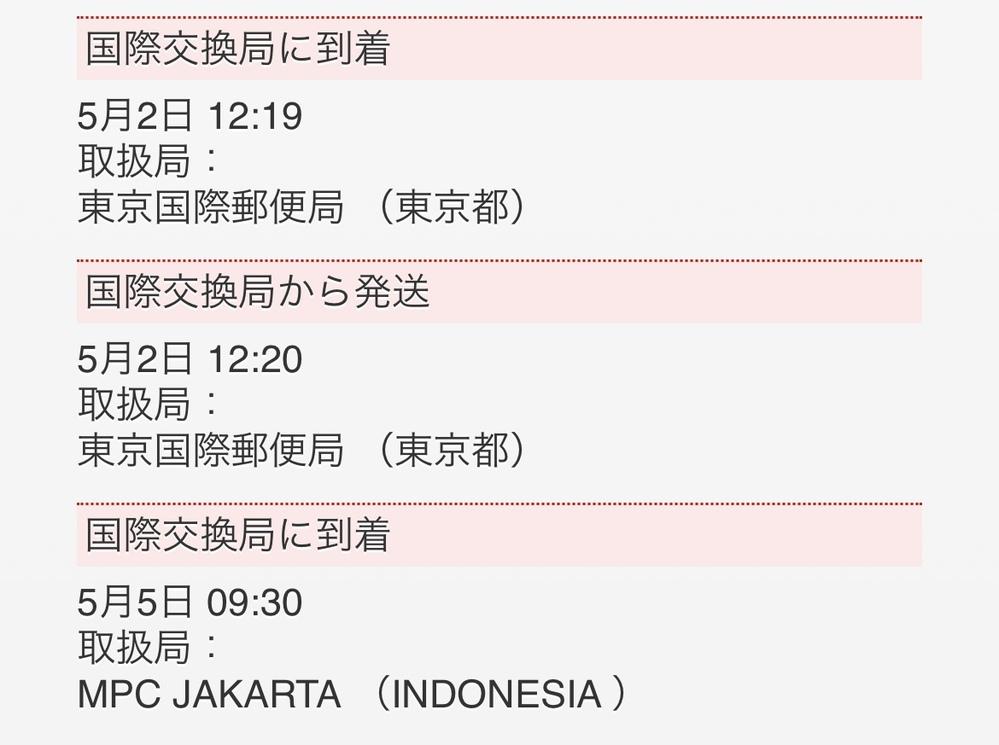 日本からインドネシアに向けて荷物を発送しました。中身は雑誌です。 好きなKーPOPアイドルのグループが同じで日本限定で雑誌が販売されたので、インドネシアにいる知り合いに向けて送ったのですが今はインドネシアには到着しているということでしょうか? 詳しい方いらっしゃいましたら今どのような状態なのか教えて頂きたいです、、 ems
