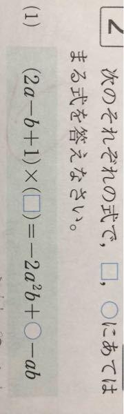 この問題の解き方を教えてください! 答えは □ -ab 〇ab² だそうです!