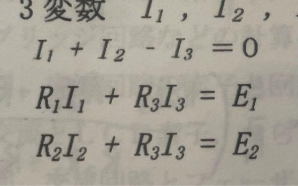 キルヒホッフの問題です。 画像の電流値を求める連立方程式を求めるにはどうすればよろしいのでしょうか? 至急よろしくお願いします