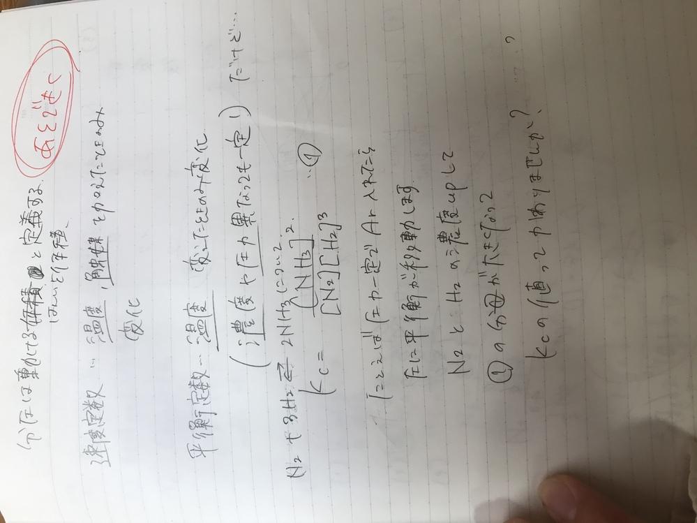 化学です。平衡定数について疑問点がありました。⤵︎⤵︎⤵︎⤵︎⤵︎⤵︎⤵︎