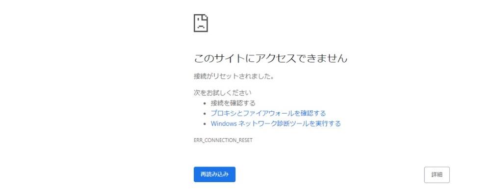 google chromeにお詳しい方へ質問です。 google chromeにて「このサイトにアクセスできません」というエラーが発生してサイト閲覧ができない状態になっています。 webサイトを確認し以下の対応を行いましたがまだ未解決です。 ◆シークレットモードでアクセス可能かの確認 ◆「Cookie」や「Cache」の削除 ◆Chromeの設定をリセット 使用しているシステムはwindows10、最新までアップデート済です。 (以前はwindows7などでアクセスできたのですが…。) 他に解決方法があれば御教示頂けると幸いです。 よろしくお願いします。