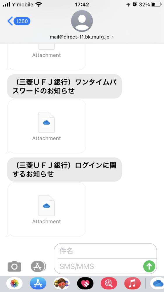 attachmentファイルの開き方が分かりません。 三菱ufj銀行のワンタイムパスワードがattachmentファイルで送られてきました。ファイルフォルダに保存することは出来ましたが、対応する...