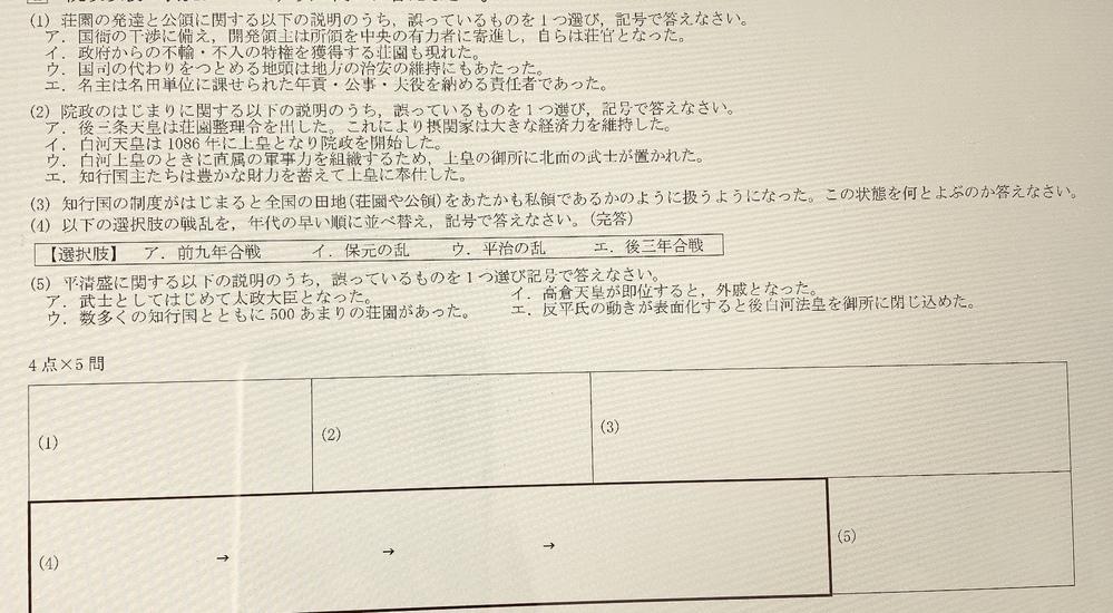 この日本史の問題の答えを教えてください。