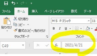 excelに関する質問です。 ★質問①★ セルに日付を入力する際、西暦が勝手に入力されてしまいます。 たとえば、 「4/21」 と入力すると、セルには 「2021/4/21」 と入力されてしまいます。 (セル上の表示は「4月21日」となっています。上の方の表示が「2021/4/21」です。添付画像をご覧ください) この、【勝手に西暦が入力される】現象を止めたいのですが。。 「4/21」と打ち込んだら「4/21」と入力されるようにする方法はありませんか? ★質問②★ 上記のように「2021/4/21」と入力されているセルの西暦部分を一括して削除する方法はありませんか? 「2021/4/21」を「4/21」に変更したいのです。