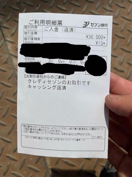 クレジットカードについてです。 現在、自分は社会人2年目なのですが もし手元にお金がない場合にと思いクレジットカードを先月作ったのですが、ショッピング枠20万円、キャッシング10万で使えるようにしました。 試しにセブンイレブンのATMで3万を借入れし、3万円を入金(返済)とゆう項目があったので3万入れたのですが これで返済しているとゆう形になっているのでしょうか??説明が曖昧で申し訳ありません。 どなたかクレジットカードについて詳しく教えていただける方がいらしたらご回答お願いいたします。