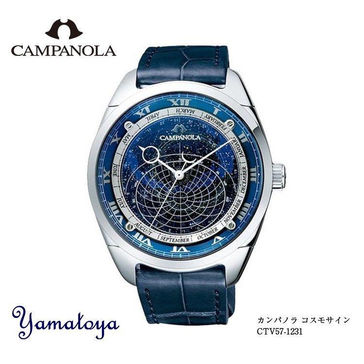 カンパノラっていう腕時計は何歳くらいが似合う?
